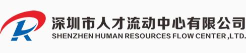 深圳市人才流动中心有限公司